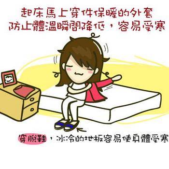 愛租以~最近早晚溫差大,預防感冒隨手做起!