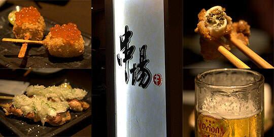 台北》串場居酒屋kushi bar。燒烤好味道。