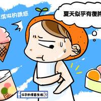 減肥復胖,夏天蝴蝶姊姊來了~G子的漫畫生活