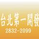 創作者 台北第一開發 的頭像