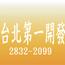 台北第一開發