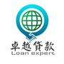 卓越專業貸款中心