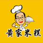 黃家食品料理包