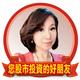 創作者 楊惠珊  富貴線 的頭像