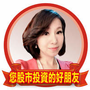 楊惠珊  富貴線