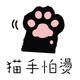 創作者 貓手怕燙❤ 的頭像