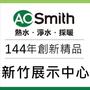 A.O.Smith球球