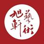 旭軒大橋店(FB)
