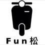 台北Fun松租機車