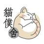 貓僕舍服務人員