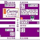 curves中山錦州店 圖像