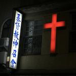 大湖神召會