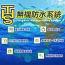 THS無機防水系統 圖像