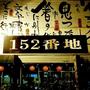 152番地台式餐廳