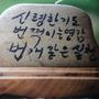 日月新-韓文翻譯
