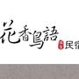 花香鳥語 民宿
