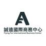 誠遠國際商務中心