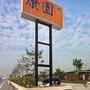 東港康園民宿