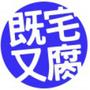 BL工口同萌社