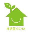綠適居GCHASSOC 圖像