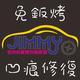 創作者 吉米汽車凹痕修復 的頭像