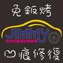 吉米汽車凹痕修復