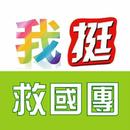 救國團新竹團委會 圖像