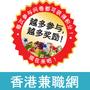 香港兼職網