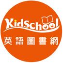 Kidschool 圖像