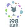 i98愛酒吧