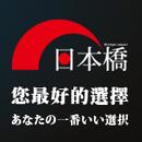 日本橋3C購物網 圖像