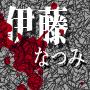 itounatsumi