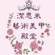 創作者 潔思米藝術美甲 的頭像