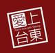 創作者 愛上台東羲式餐廳 的頭像