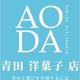 創作者 青田洋菓子(Aoda) 的頭像