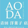 青田洋菓子(Aoda)