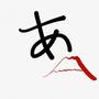 德山日語教室