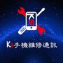 K's手機現場維修