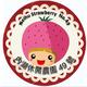 創作者 內湖草莓園 的頭像