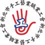 手工藝業職業工會