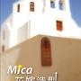 mica花嫁造型