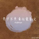 老子(OldMan) 圖像