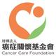 創作者 癌症關懷基金會 的頭像