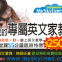MySkylines