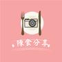chen chen陳陳