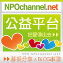 NPOchannel 圖像