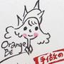 orangefancy