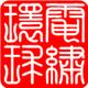 創作者 高雄陳沉電腦刺繡 的頭像