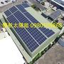 太陽能發電系統|
