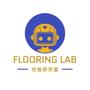地板研究室